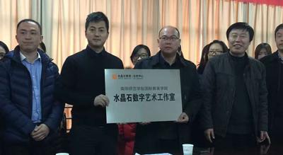 水晶石教育北京中心与南阳师范学院建立校企合作