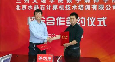 水晶石教育北京中心与兰州文理学院正式建立校企合作