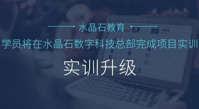 实训新篇章|首批室内设计学员已进入水晶石数字科技总部