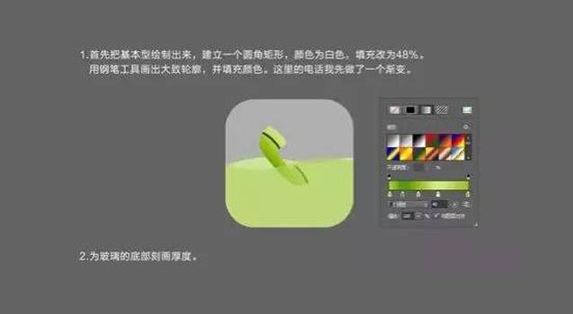 教程|UI设计专业—玻璃质感的icon制作教程