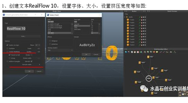 教程|realflow_Granular属性基础应用