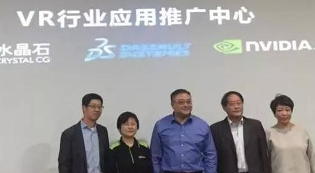 VR资讯|水晶石、达索、NVIDIA三方共建VR行业应用推广
