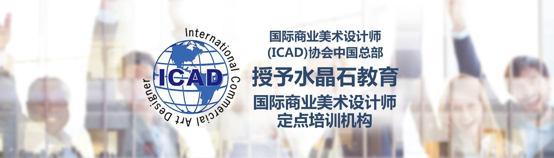 ICAD认证