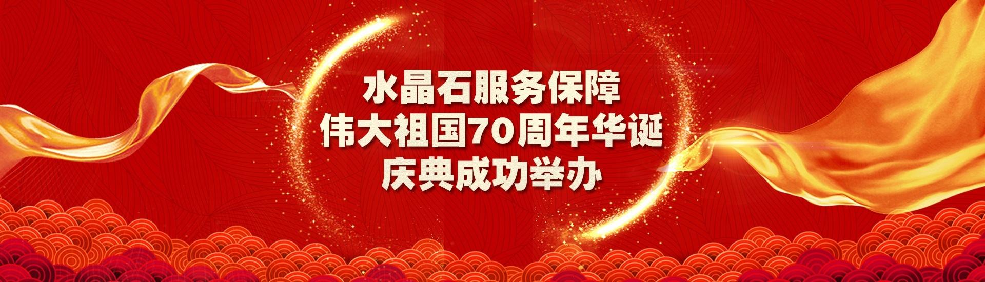 水晶石助力国庆70周年